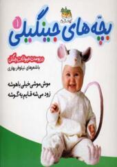 کتاب بچه های جینگیلی 1 در پوست حیوانات جنگل