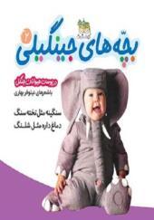 کتاب بچه های جینگیلی 2 در پوست حیوانات جنگل