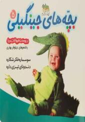 کتاب بچه های جینگیلی 5 در پوست حیوانات دریا