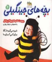 کتاب بچه های جینگیلی 6 در پوست حشره ها و حیوانات بالدار