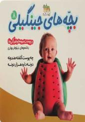 کتاب بچه های جینگیلی 8 در پوست میوه ها و خوراکی ها