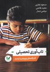 کتاب-تاب-آوری-تحصیلی-اثر-مسعود-غفاری