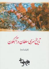 کتاب تاریخ سری سلطان در آبسکون اثر بهرام بیضایی