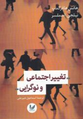 کتاب-تغییر-اجتماعی-و-نوگرایی-اثر-هانس-هافرکمپ
