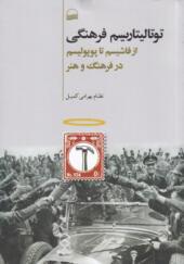 کتاب-توتالیتاریسم-فرهنگی-اثر-نظام-بهرامی-کمیل