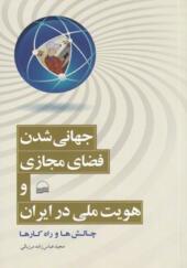 کتاب-جهانی-شدن-فضای-مجازی-و-هویت-ملی-در-ایران-اثر-مجید-عباس-زاده