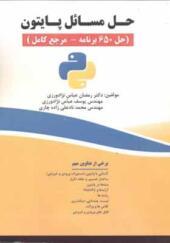 کتاب حل مسائل پایتون حل 650 برنامه مرجع کامل