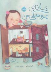 کتاب خانه عروسکی من