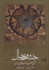 کتاب خشت و خیال شرح معماری اسلامی ایران اثر کامبیز نوایی