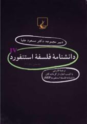 کتاب دانشنامه استنفورد مجموعه 61 تا 80
