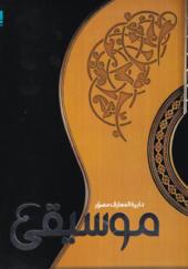 کتاب-دایره-المعارف-موسیقی-اثر-دورلینگ-کیندرزلی