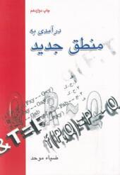 کتاب درآمدی به منطق جدید اثر ضیا موحد انتشارات علمی و فرهنگی