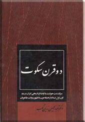 کتاب دو قرن سکوت اثر عبدالحسین زرین کوب