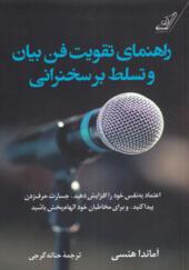 کتاب-راهنمای-تقویت-فن-بیان-و-تسلط-بر-سخنرانی-اثر-آماندا-هنسی