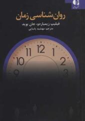 کتاب روان شناسی زمان