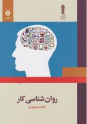 کتاب روان شناسی کار اثر فامه پورشهسواری انتشارات مرکز نشر دانشگاهی