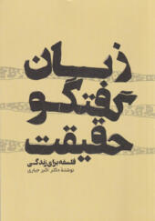 کتاب-زبان-گفتگو-حقیقت-فلسفه-برای-زندگی-اثر-اکبر-جباری