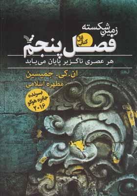 کتاب زمین شکسته فصل پنجم کتاب اول