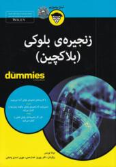 کتاب-زنجیره-ی-بلوکی-(بلاکچین)-از-سری-کتاب-های-دامیز-اثر-تیانا-لورنس