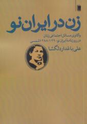 کتاب-زن-در-ایران-نو-اثر-علی-باغدار-دلگشا