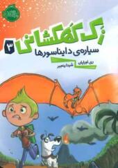 کتاب زک کهکشانی 3 سیاره دایناسورها
