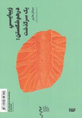 کتاب-زیبایی-درهم-شکستن-یک-سرگذشت-اثر-میشل-هارپر