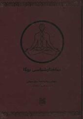 کتاب ساختار شناسی یوگا