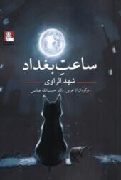 کتاب ساعت بغداد اثر شهد الراوی