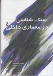 کتاب سبک شناسی در معماری داخلی 4