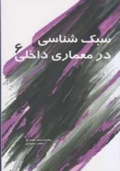 کتاب سبک شناسی در معماری داخلی 6 اثر محمدرضا مفیدی