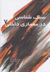 کتاب سبک شناسی در معماری داخلی 7