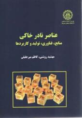 کتاب عناصر نادر خاکی منابع فناوری تولید و کاربردها