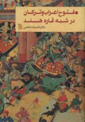 کتاب فتوح اعراب و ترکان در شبه قاره هند اثر خدیجه عالمی انتشارات سروش