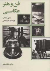 کتاب فن و هنر عکاسی اثر هادی شفائیه