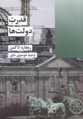 کتاب-قدرت-دولت-ها-اثر-ریچارد-لاکمن