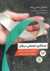 کتاب-مددکاری-اجتماعی-سرطان-اثر-اسماعیل-عباسی-زاغه
