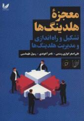 کتاب معجزه هلدینگ ها تشکیل و راه اندازی و مدیریت هلدینگ ها