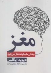 کتاب مغز زندگی ما چگونه شکل می گیرد