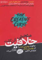 کتاب منحنی خلاقیت