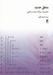 کتاب منطق جدید مجموعه سوالات ارشد و دکتری