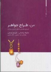 کتاب من طراح جواهر