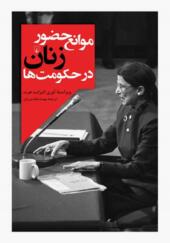 کتاب-موانع-حضور-زنان-در-حکومت-ها-اثر-آوری-الیزابت-هرت