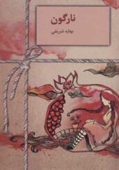 کتاب نارگون اثر بهاره شریفی انتشارات سخن