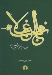 کتاب نهج البلاغه ترجمه جعفر شهیدی انتشارات علمی و فرهنگی