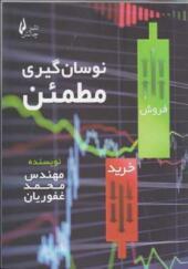 کتاب نوسان گیری مطمئن اثر محمد غفوریان انتشارات چالش
