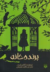 کتاب-پرنده-خانه-اثر-کاتلین-اودل