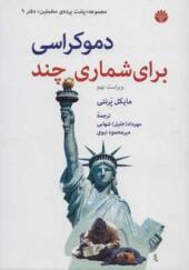 کتاب پشت پرده مخملین 9 دموکراسی برای شما چند
