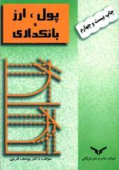 کتاب پول ارز بانکداری اثر یوسف فرجی انتشارات شرکت چاپ و نشر بازرگانی