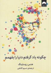 کتاب-چگونه-یاد-گرفتم-دنیا-را-بفهمم-اثر-هنس-روسلینگ