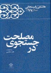 کتاب کارنامه و خاطرات هاشمی رفسنجانی 1377 در جستجوی مصلحت به اهتمام فائزه هاشمی رفسنج